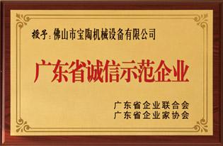 广东省诚信示范单位(图1)