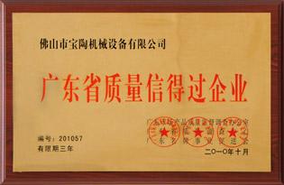 广东省质量信得过企业(图1)